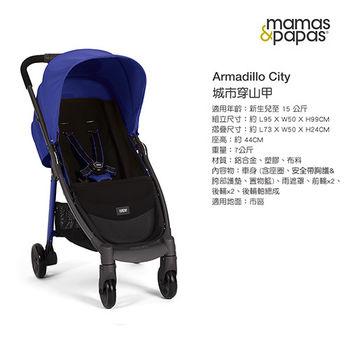 【Mamas  Papas】城市穿山甲手推車 - 月光藍