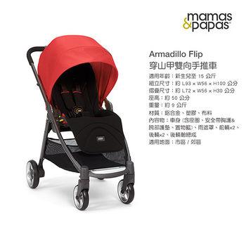 【Mamas  Papas】穿山甲雙向手推車 - 珊瑚紅