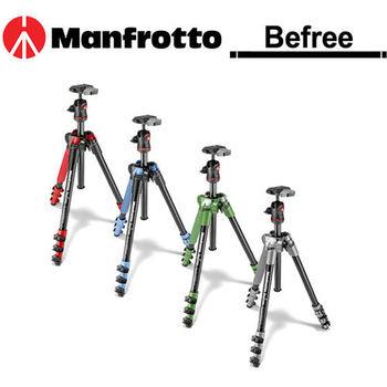 Manfrotto 曼富圖 befree 自由者旅行腳架三腳架套組-彩色版