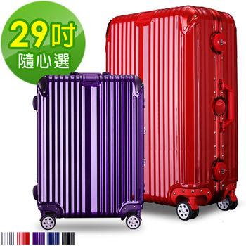 【Bogazy】魅惑天空 29吋鋁框PC鏡面行李箱(多色任選)