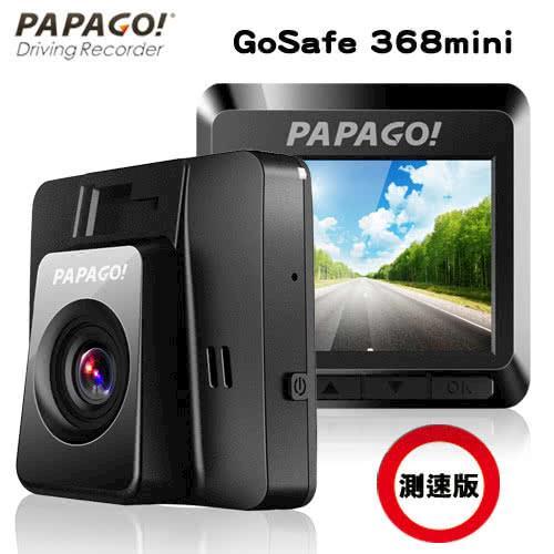 PAPAGO !GoSafe 368mini 行車記錄器(測速版)