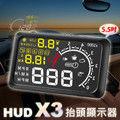 台灣【悍將】HUD OBD2 抬頭顯示器(型號:X3)