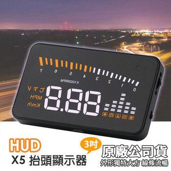 台灣【悍將】HUD OBD2 抬頭顯示器(型號:X5)