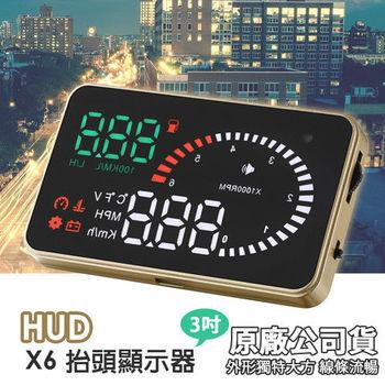 台灣【悍將】HUD OBD2 抬頭顯示器(型號:X6)