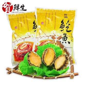 【賀鮮生】特選臻品鮑魚禮盒2包入(1kg/包/約12-16顆)