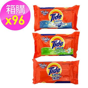 【Tide】潔淨洗衣皂-三款任選_箱購(96顆130g入/箱)