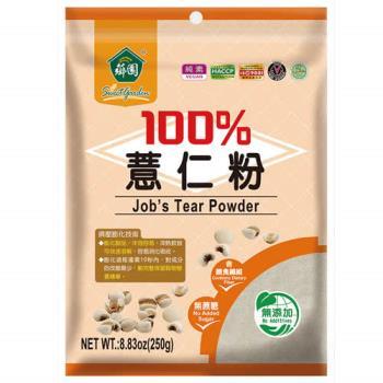 【薌園】100%薏苡仁粉(250公克) x 12袋
