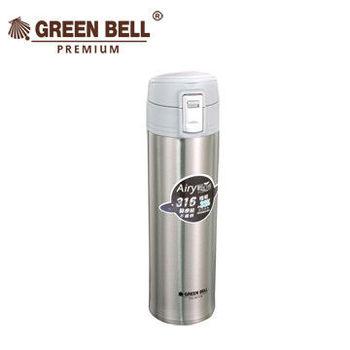 【GREEN BELL綠貝】500ml極輕316不鏽鋼保溫杯(銀色)