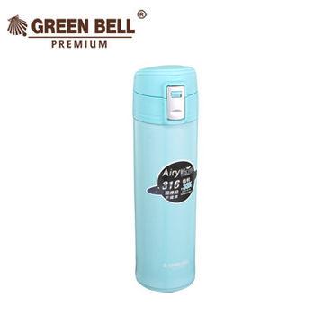 【GREEN BELL綠貝】500ml極輕316不鏽鋼保溫杯(藍色)