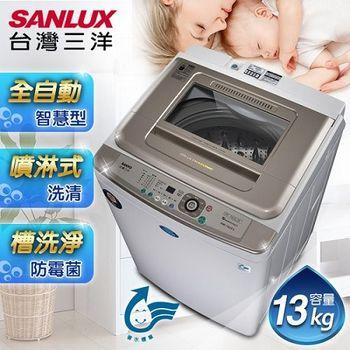 【SANLUX台灣三洋】媽媽樂13kg超音波洗衣機/SW-13UF8