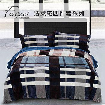 【FOCA】極緻法萊絨加大四件式兩用被毯床包組-床包加厚款(簡約格紋  )