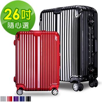 【Bogazy】魅惑天空 26吋鋁框PC鏡面行李箱(多色任選)