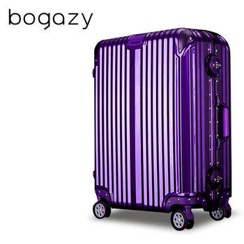 【Bogazy】魅惑天空 26吋鋁框PC鏡面行李箱(深情紫)