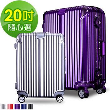 【Bogazy】魅惑天空 20吋鋁框PC鏡面行李箱(多色任選)