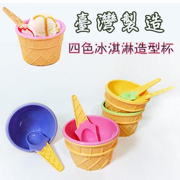 冰淇淋造型甜點杯(4入/組)