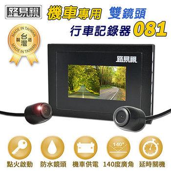 【路易視】081 MIT台灣製 後裝拉線雙鏡頭 機車行車記錄器 (贈8G)