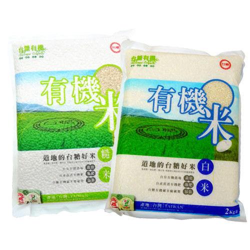 台糖 有機米 6包組合- 糙米*2 白米*4(2kg/包)