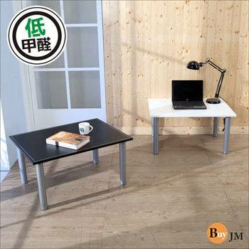 BuyJM 低甲醛仿馬鞍皮茶几桌/和室電腦桌/兩色可選(寬80*60公分)