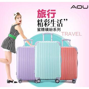 【AOU微笑旅行】20吋蜜糖甜心PC鏡面行李箱 海關鎖旅行箱 登機箱(任選一枚90-009C)