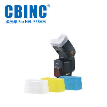CBINC 柔光罩 For SONY HVL-F58AM 閃燈