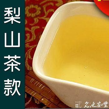 【名池茶業】梨山採高山茶葉(裸包款/150克x2)