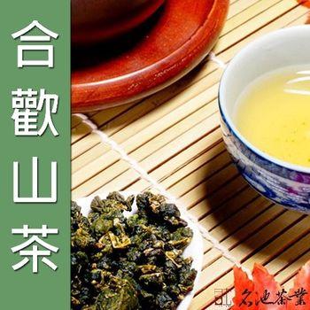 【名池茶業】合歡山採高山茶葉(裸包款/150克x2)