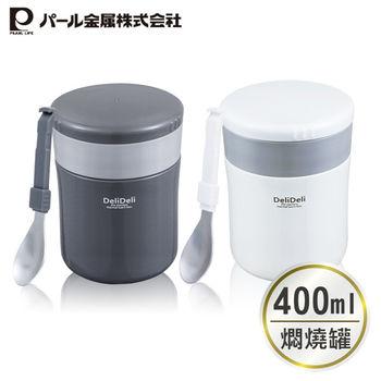 【日本PEARL】400ml DeliDeli保溫燜燒杯(一入)