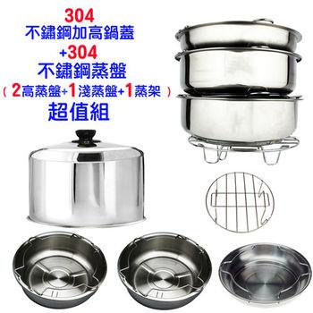 304不鏽鋼加高電鍋蓋+304不鏽鋼蒸盤(2高蒸盤1淺蒸盤)超值組(送304不鏽鋼蒸架)