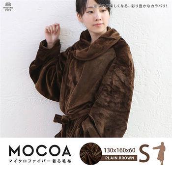 HD MOCOA  咖啡素色 摩卡毯。超細纖維舒適懶人毯/睡袍 (短版/14色可選)
