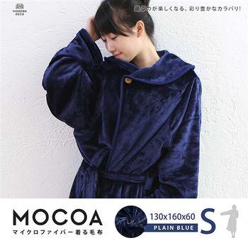 HD MOCOA 藍素色 摩卡毯。超細纖維舒適懶人毯/睡袍 (短版/14色可選)
