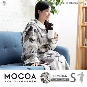 HD MOCOA 迷彩紋 摩卡毯。超細纖維舒適懶人毯/睡袍 (短版/14色可選)