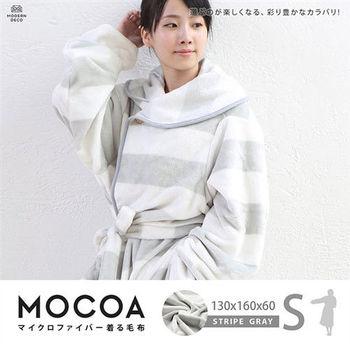 HD MOCOA 灰色條紋 摩卡毯。超細纖維舒適懶人毯/睡袍 (短版/14色可選)