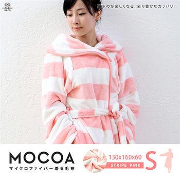 HD MOCOA 粉色條紋 摩卡毯。超細纖維舒適懶人毯/睡袍 (短版/14色可選)