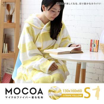 HD MOCOA 黃色條紋 摩卡毯。超細纖維舒適懶人毯/睡袍 (短版/14色可選)