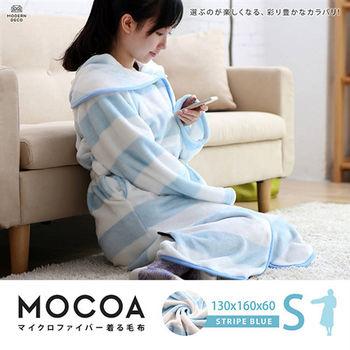 HD MOCOA 藍色條紋 摩卡毯。超細纖維舒適懶人毯/睡袍 (短版/14色可選)