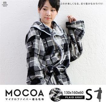 HD MOCOA  灰色格紋摩卡毯。超細纖維舒適懶人毯/睡袍 (短版/14色可選)