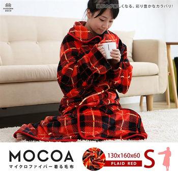 HD MOCOA  紅色格紋摩卡毯。超細纖維舒適懶人毯/睡袍 (短版/14色可選)