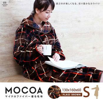 HD MOCOA  咖啡格紋摩卡毯。超細纖維舒適懶人毯/睡袍 (短版/14色可選)
