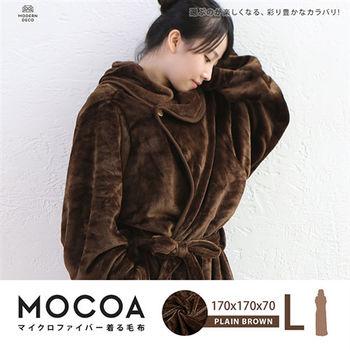 HD MOCOA  咖啡素色 摩卡毯。超細纖維舒適懶人毯/睡袍 (長版/14色可選)
