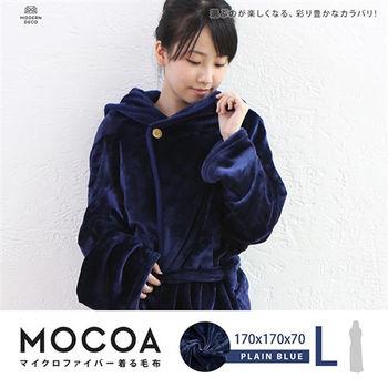 HD MOCOA  藍素色 摩卡毯。超細纖維舒適懶人毯/睡袍 (長版/14色可選)