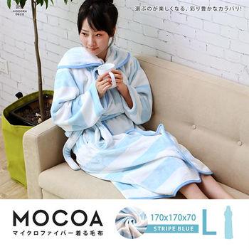 HD MOCOA  藍色條紋 摩卡毯。超細纖維舒適懶人毯/睡袍 (長版/14色可選)