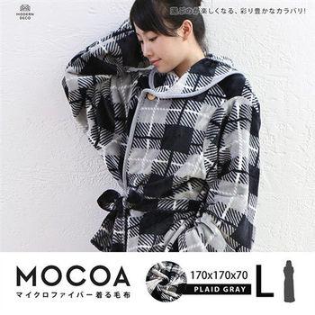 HD MOCOA  灰色格紋摩卡毯。超細纖維舒適懶人毯/睡袍 (長版/14色可選)