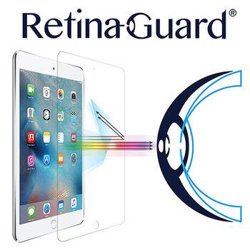 RetinaGuard 視網盾 Apple iPad mini 4 防藍光9H鋼化玻璃保護貼