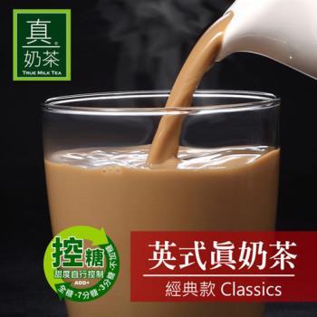 歐可 英式真奶茶(經典款) 8包/盒X3