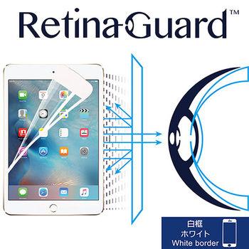 RetinaGuard 視網盾 Apple iPad mini 4 眼睛防護 防藍光保護膜 白框版
