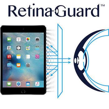 RetinaGuard 視網盾 Apple iPad mini 4 眼睛防護 防藍光保護膜 透明版