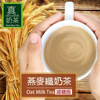 歐可 真奶茶 燕麥纖奶茶 減糖版 10入/盒X3