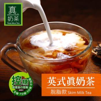 歐可 英式真奶茶 (脫脂款) 8包/盒X3