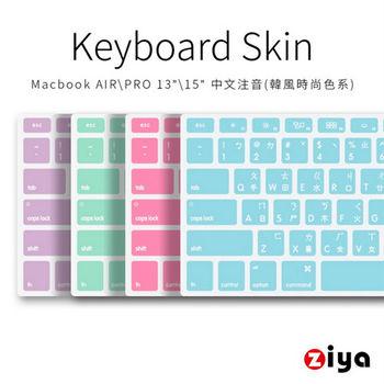 [ZIYA] Macbook Air13/ Macbook Pro13/ Macbook Pro15鍵盤保護膜 環保矽膠材質 中文注音 韓風時尚色系 (1入)