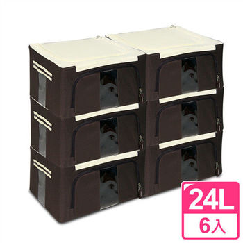 【WallyFun】第三代摺疊防水收納箱24L-6入組-棕色